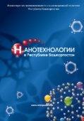 www.minrpomrb.ru - Page 3