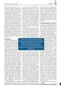 1 БАШКОРТОСТАН - Page 7