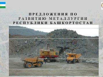 предложения по развитию металлургии Республики Башкортостан