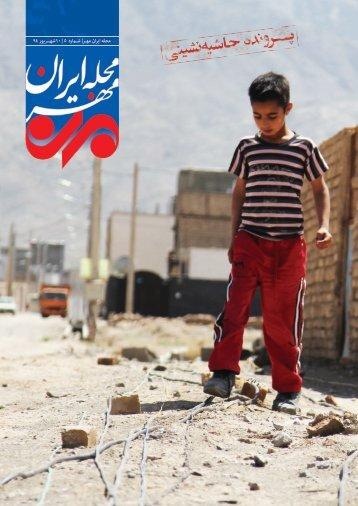 مجله ایران مهر| شامره | 5 10شهریور 94