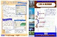 SES实用程序产品手册