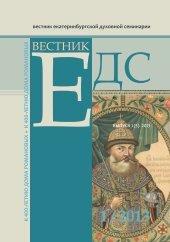 Вестник ЕДС. Вып. 1(5). 2013 - Екатеринбургская духовная ...
