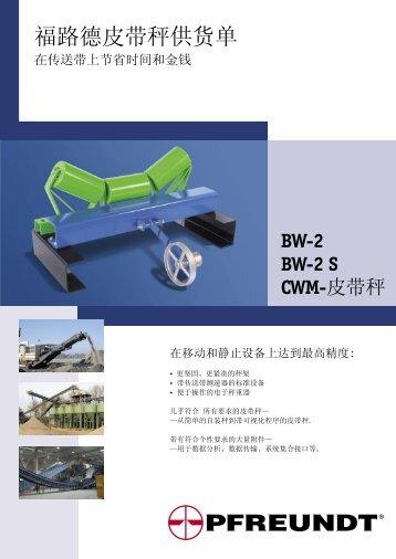 BW-2 S - Pfreundt GmbH