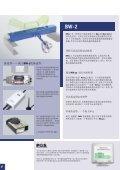 BW-2 S - Pfreundt GmbH - Page 4