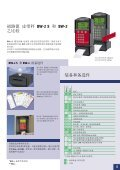 BW-2 S - Pfreundt GmbH - Page 5
