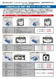 パッケージブース申込書 - 社団法人・日本プリント回路工業会