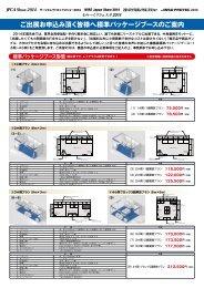 ダウンロード゙ - 社団法人・日本プリント回路工業会