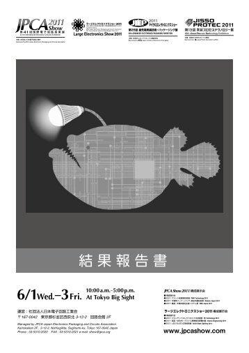 結 果 報 告 書 - 社団法人・日本プリント回路工業会
