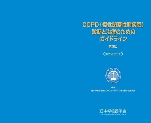 診断 copd COPDの概念と診断