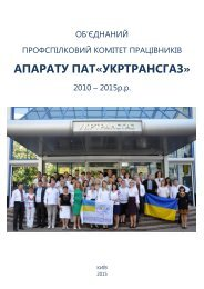 Буклет профкому апарату ПАТ