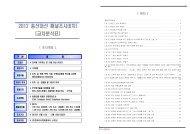 2012 총선대선 패널조사(6차) [교차분석표]