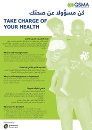 كن مسؤوال عن صحتك