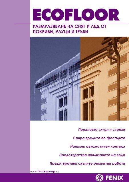 размразяване на сняг и лед - Екофлор България