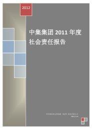 中 集 集 团 2011 年 度 社 会 责 任 报 告