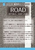ROAD - Page 2