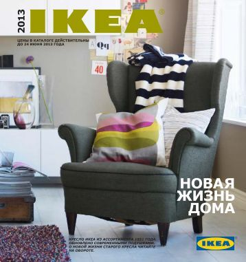 IKEA_Catalog_2013_RU
