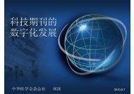 科 技 期 刊 的 数 字 化 发 展