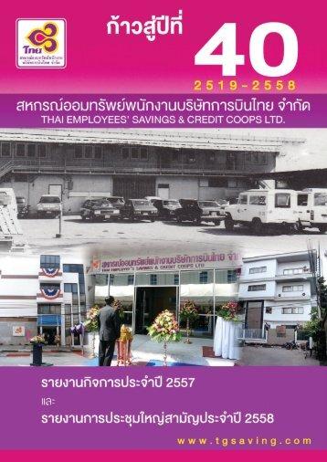 annual_report-57