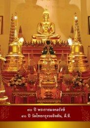 90 Years Luangta Chi 40 Years Wat Thai D.C.