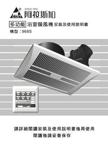 多功能浴室暖風機安裝及使用說明書