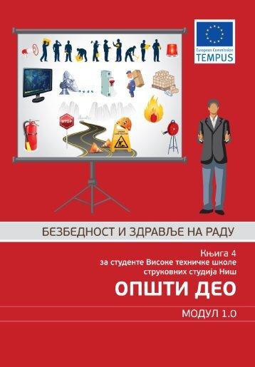 БЕЗБЕДНОСТ И ЗДРАВЉЕ НА РАДУ књига 4 ОПШТИ ДЕО