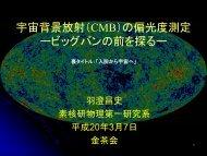 宇宙背景放射(CMB)の偏光度測定 ービッグバンの前を ... - 金茶会 - KEK