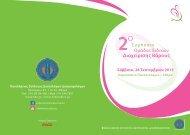 2 Συμπόσιο Ομάδας Διαχείρισης Ειδικών Διαχείρισης Βάρους