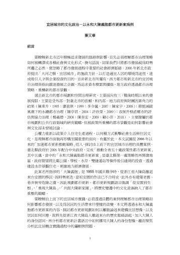 宜居城市的文化政治-以永和大陳義胞都市更新案為例葉又華前言要 ...