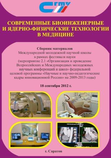 Сборник материалов - Саратовский государственный ...