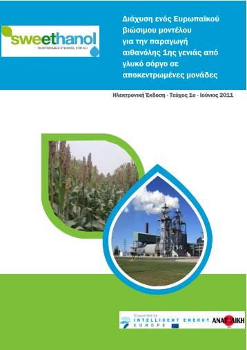 Διάχυση ενός Ευρωπαϊκού βιώσιμου μοντέλου για ... - Sweethanol EU