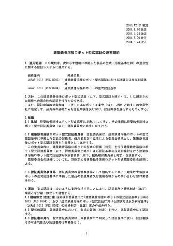 建 築 鉄 骨 溶 接 ロボット 型 式 認 証 の 運 営 規 約