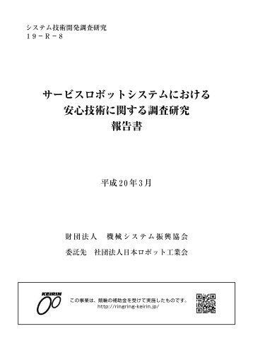 サービスロボットシステムにおける 安心技術 ... - 日本ロボット工業会