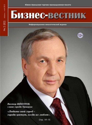 Скачать журнал - Южно-Уральская торгово-промышленная палата
