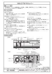 ISIS ビデオテロッパー BC-9000B