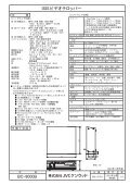 ISIS ビデオテロッパー BC-9000B - Page 2