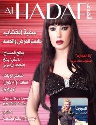 AlHadaf Magazine - December 2014
