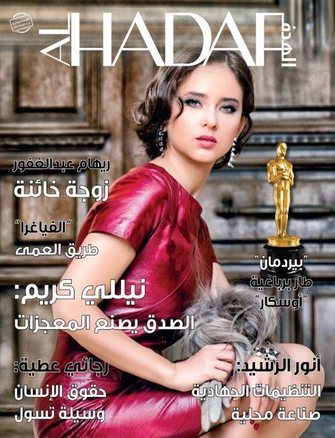 Alhadaf Magazine March 2015
