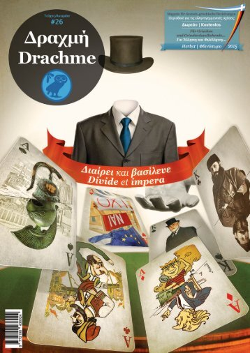 Drachme 26