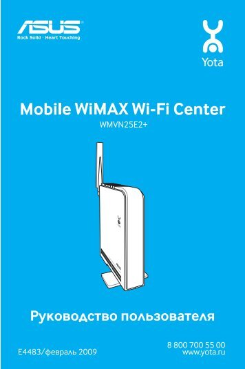Mobile WiMAX Wi-Fi Center - Yota