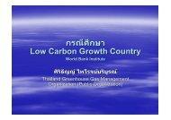 กรณีศึกษา Low Carbon Growth Country