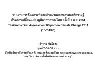 Thailand's First Assessment Report on Climate Change 2011 (1 -TARC)