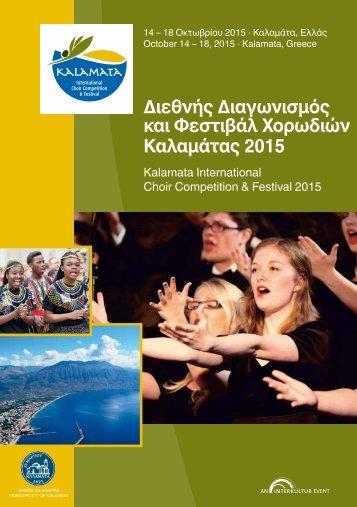 Kalamata 2015 - Program Book