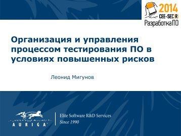 Cкачать презентацию - Конференция «Разработка ПО