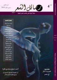 مجلة رسائل الشعر - العدد 4