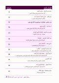 مجلة رسائل الشعر - العدد 4 - Page 4