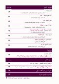 مجلة رسائل الشعر - العدد 4 - Page 5