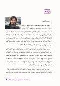 مجلة رسائل الشعر - العدد 4 - Page 6