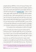 مجلة رسائل الشعر - العدد 4 - Page 7