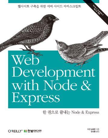 한 권으로 끝내는 Node & Express-미리보기