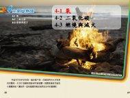 4-1 氧 4-2 二 氧 化 碳 4-3 燃 燒 與 滅 火
